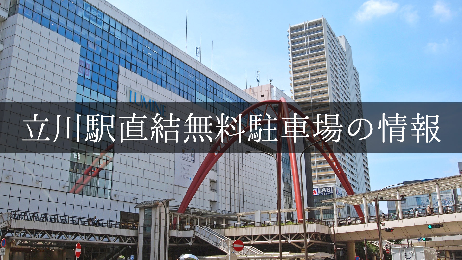 立川駅無料駐車場の情報について