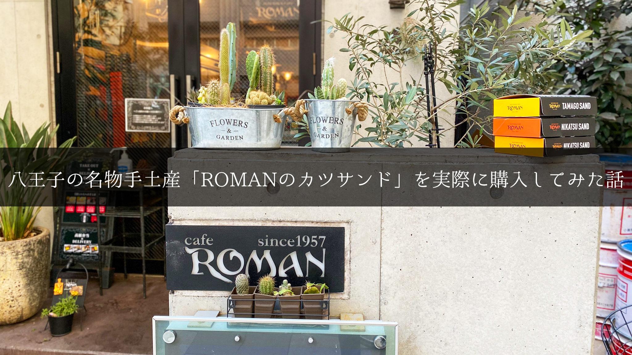 八王子の名物手土産「ロマンのカツサンド」